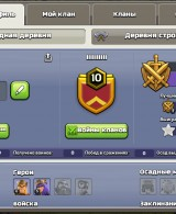 Аккаунт Clash of Clans 9 Ратуша ⭐️