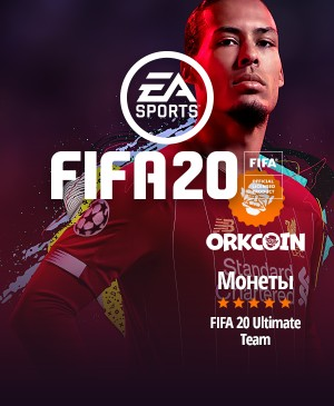 монеты FIFA 20 Ultimate Team