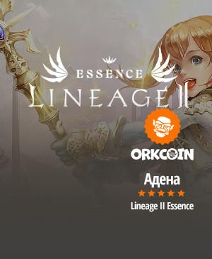 Адена Lineage 2 Essence