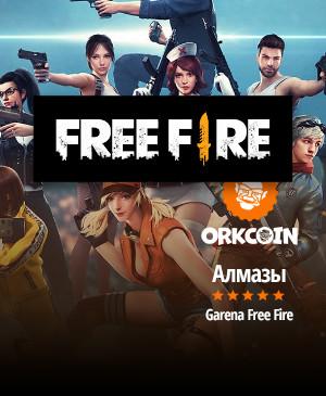 Алмазы Garena Free Fire