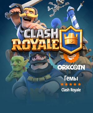 Clash Royale Гемы
