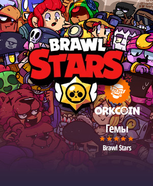 Гемы Brawl Stars