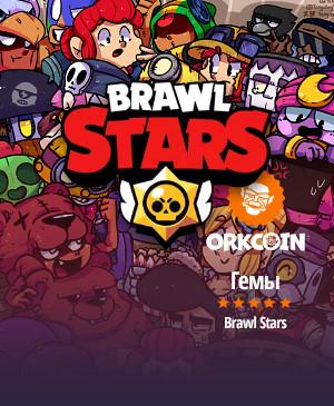 Brawl Stars Гемы