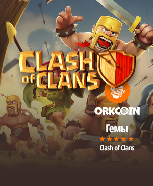 Гемы Clash of Clans