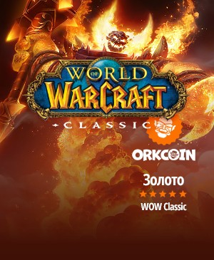 Золото World of Wacraft Classic