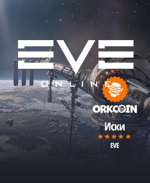 иски (ISK) Eve Online
