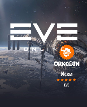 Eve Online иски (ISK)