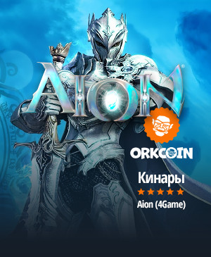 Aion (4Game) Кинары
