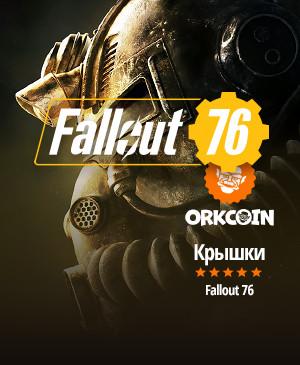 Крышки Fallout 76