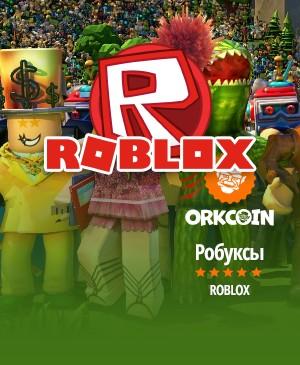 Roblox робуксы