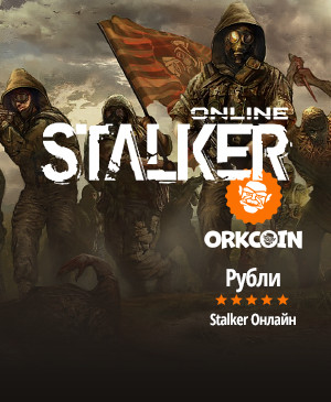 рубли Stalker Онлайн