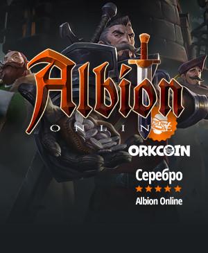 Серебро Albion Online