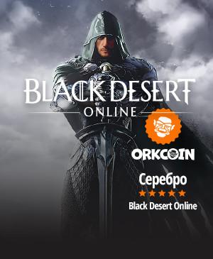 серебро Black Desert Online