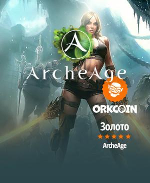 ArcheAge (Ru) золото
