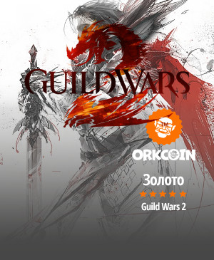 золото Guild Wars 2