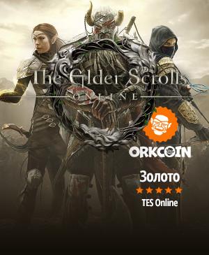 золото Elder Scrolls (TESO)