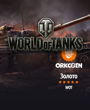 World of Tanks Золото