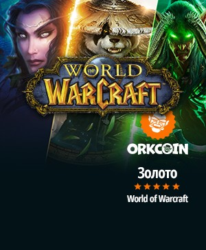 World of Warcraft Золото