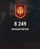 Аккаунт World of Tanks СРЕДНЯЧОК ⚡️WOT Аккаунт - 9 ТОПОВ, 2 ПРЕМА, 55% ПОБЕД, 46К БОЕВ