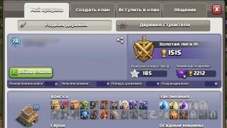 Аккаунт для Clash Royale — Аккаунт CLASH ROYALE - 78 уровень с 8 ратушей ⭐️